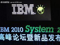 IBM新型大型机发布 Z系列进入异构时代