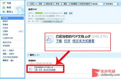 巧用QQ邮箱 赤手空拳暴力破解加密PDF
