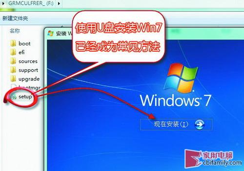 图文解读Windows 7安装失败的三大原因