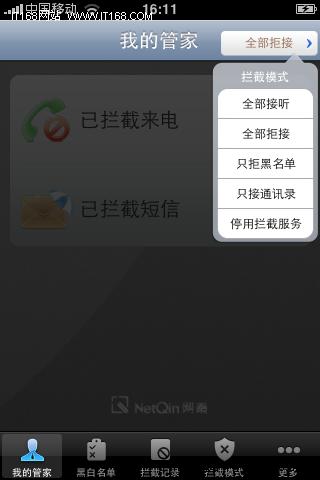 为手机护航 网秦通讯管家iPhone版上市