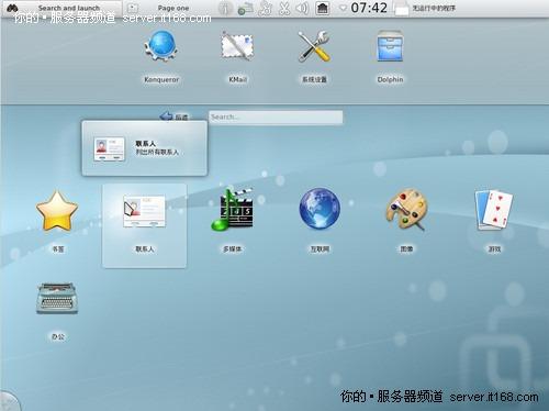 Ubuntu 10.10预览版惊喜不断