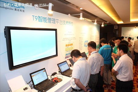 通达OA2010版及T9智能管理平台新品发布