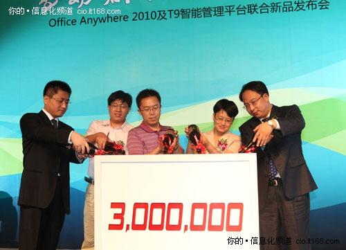 通达OA携2010版和T9平台 布局300万市场