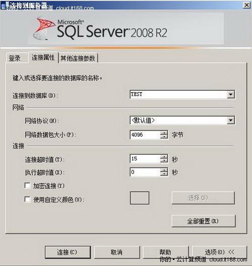 连接SQL AZURE