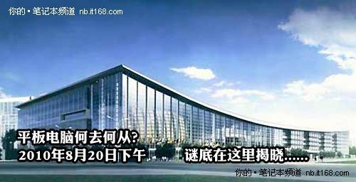 强势预告:2010国际平板电脑峰会将召开