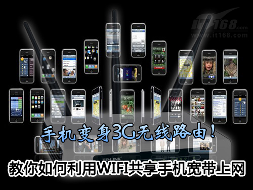 手机变3G路由?教你用WIFI共享手机上网