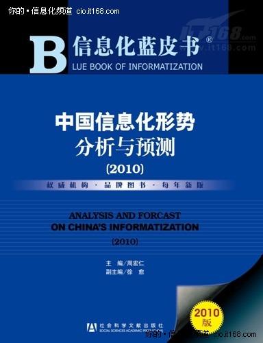 我国首本信息化蓝皮书出版发行