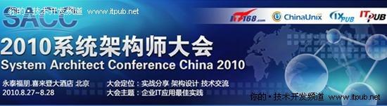 2010中国系统架构师大会即将盛大开幕