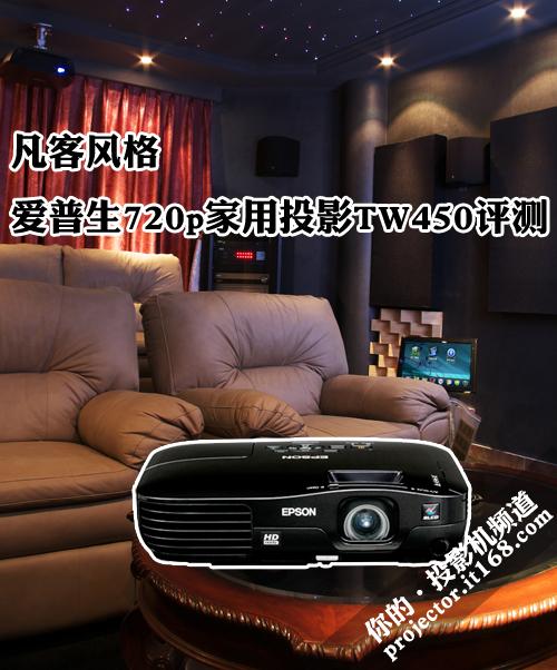 凡客风格 爱普生720p家用投影TW450评测