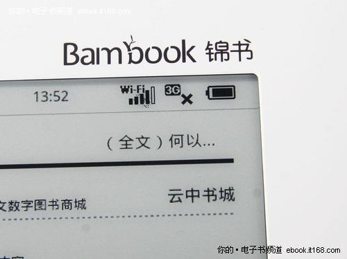 专注读书的Android操作系统