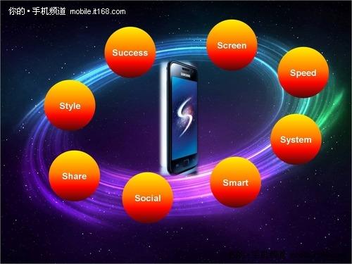 非凡升级 三星SPhone引领8S全新标准