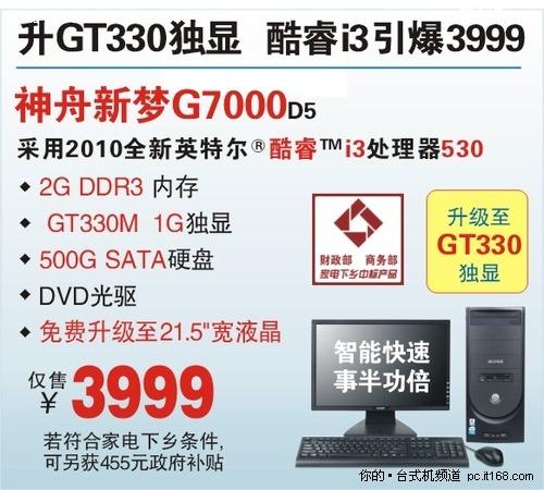 i3+GT330 神舟强机G7000仅售3999