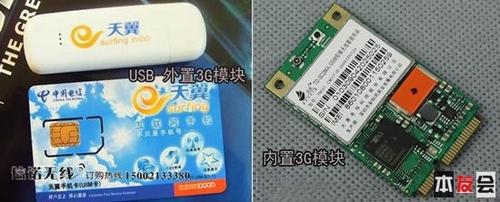 简单解析那些和3G上网相关的卡片和模块