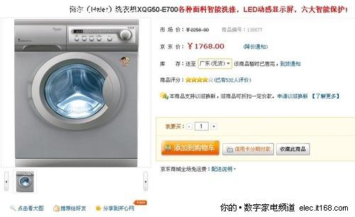 智能洗涤 海尔xqg50-e700滚筒洗衣机