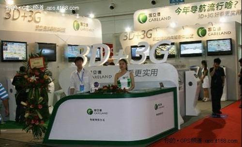 """""""3D+3G""""概念亮相 GPS导航市场新趋势"""