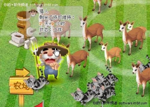防止动物被盗 赶快为qq牧场请个看守员