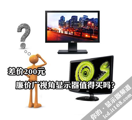 差价200元 廉价广视角显示器值得买吗?