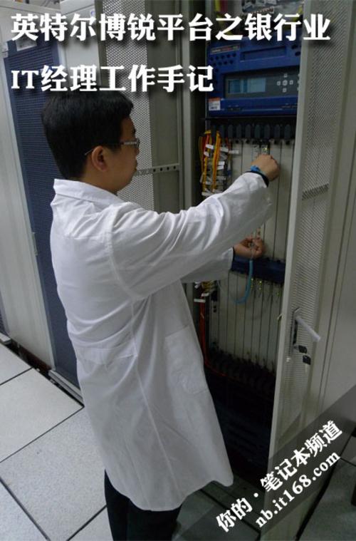 英特尔博锐平台之银行业IT经理工作手记