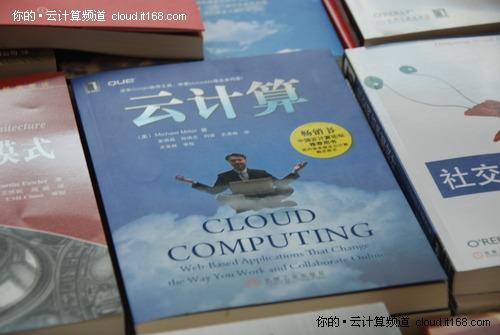 系统架构师大会推荐的10本云计算图书