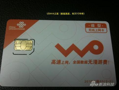 联通推微型3G上网卡礼包:含580元预存款