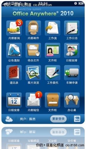 通达oa破解_通达oa2010 移服务器_通达oa登录需要验证