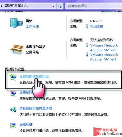 Windows 7 ADSL自动拨号配置图示讲解