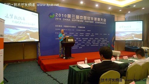 达梦数据库亮相第三届中国软件渠道大会