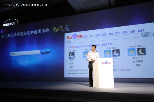 百度世界2010召开 推全新应用开放平台