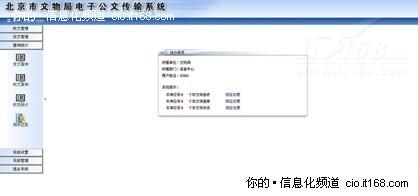北京市文物局电子公文传输系统