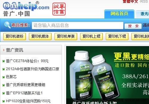 普广硒鼓以网络商城为主要销售模式