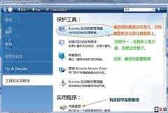 网友手把手教如何为3820TZG做系统备份