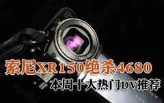 索尼XR150绝杀4680 本周十大热门DV推荐