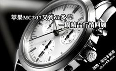 苹果MC207又到6k多 一周精品行情回顾