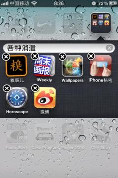 小白必备 苹果iPhone 4文件夹管理教程