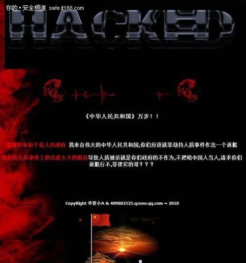 黑客将五星红旗插在菲律宾情报部门网站