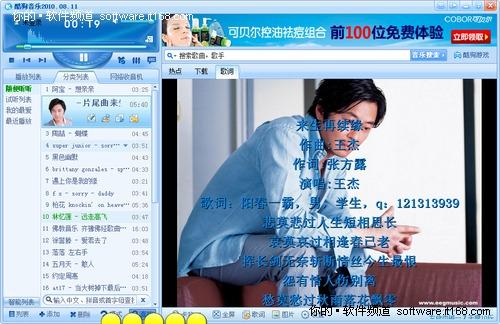 酷狗2010免费下载_酷狗音乐2010官网-