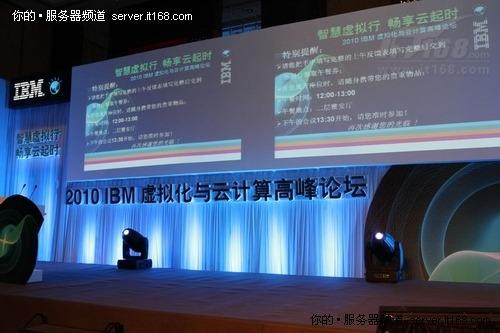 快报:IBM虚拟化与云计算高峰论坛开幕
