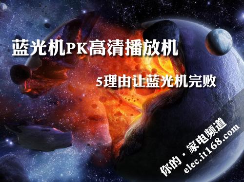 蓝光机PK高清播放机 5理由让蓝光机完败