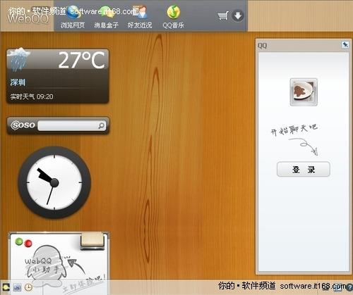 webQQ2.0主界面