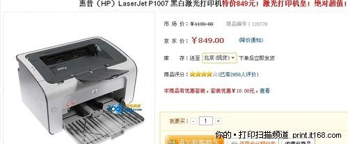 特价849元!惠普P1007黑白激打超值热卖