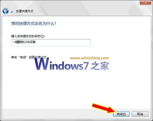 教你一招 一键安全删除USB设备很简单