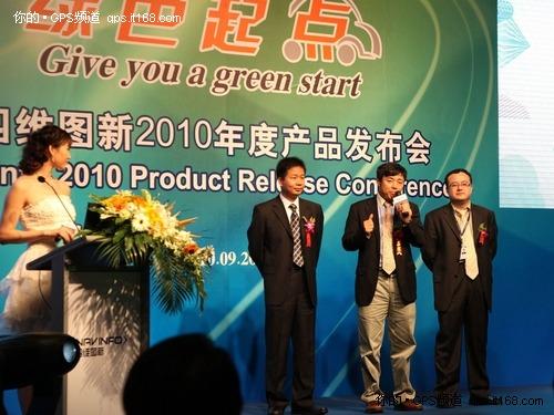绿色起点 四维图新发布2010年地图产品
