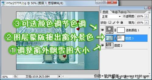 ps怎么制作雪花效果_化繁为简 巧用逼真场景合成窗外雪花图