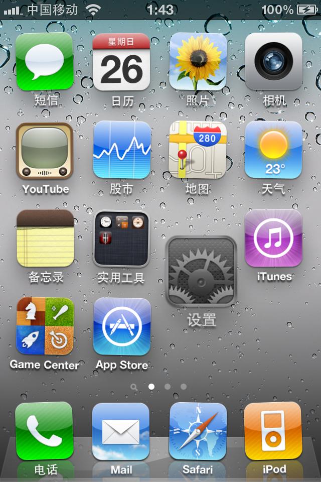 苹果iphone桌面图标排序教程