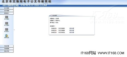 国产数据库案例:北京市文物局电子公文