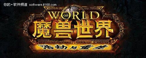 玩家远征台服?魔兽第三部于12月9日上线