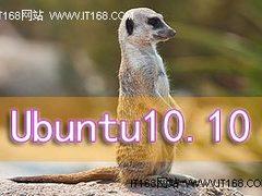 十二个理由让你不得不期待Ubuntu10.10