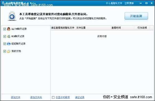 金山发隐私保护器 用户可定义隐私文件