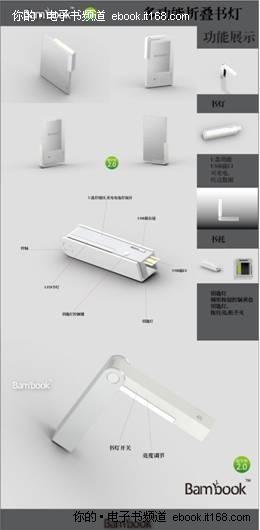 bambook设计年展作品之多功能折叠书灯