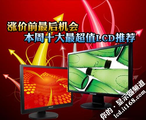 涨价前最后机会 本周十大最超值LCD推荐